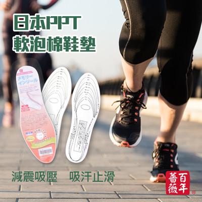 獨家代理日本PPT【百年薔薇】居家系列 - 全家人通用可自由剪裁軟泡棉鞋墊 (2折)