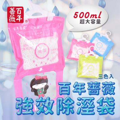 獨家代理日本PPT【百年薔薇】居家系列 - 升級版可掛式除濕袋(250g) (1.1折)