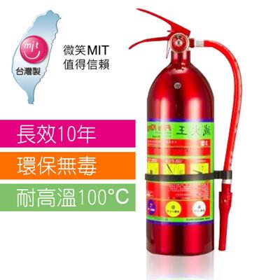 正品mit台灣製滅火王3型泡沫噴霧式滅火器 (6.6折)