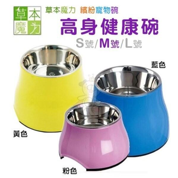 草本魔力繽紛寵物碗高身健康碗m號 碗體加高設計 適合中大型長腳狗 寵物碗