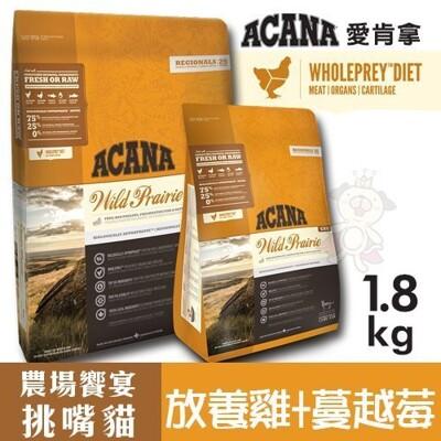 ACANA愛肯拿 農場饗宴 挑嘴貓無穀配方(放養雞肉+蔓越莓)1.8kg 豐富肉含量營養素.貓糧 (8.7折)