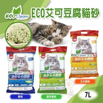 【6包組】《ECO艾可豆腐貓砂-原味|綠茶|玉米│竹炭》7L/包 貓砂 環保 除臭 (7.6折)