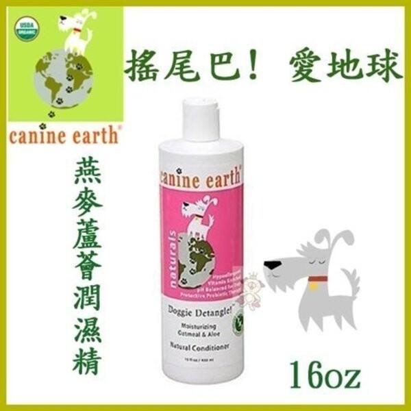 canine earth搖尾巴! 愛地球燕麥蘆薈潤濕精16oz