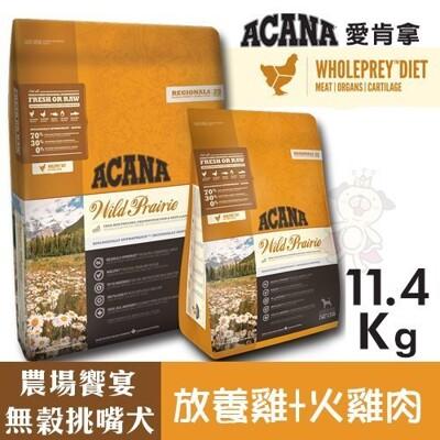 ACANA愛肯拿 農場饗宴挑嘴犬無穀配方(放養雞肉+火雞肉)11.4kg.適合飲食較敏感的狗狗.犬糧 (9.2折)