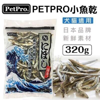 日本PET PRO《小魚乾》320g/包 犬貓適用零食 (8.7折)