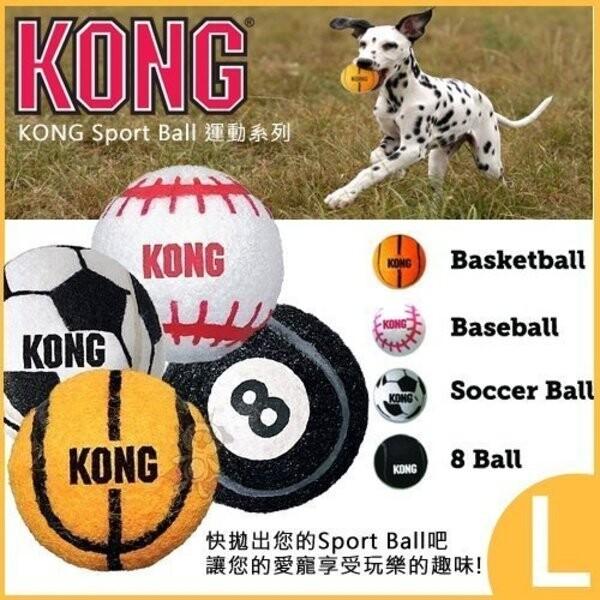 kong sport ball-abs1 l號-一袋二入