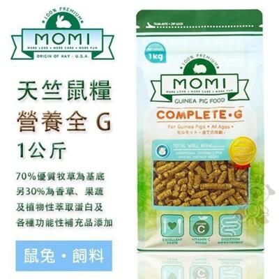 美國摩米 MOMI 《天然全CG-天竺鼠飼料》1kg 70%牧草基底 無蔗糖 (8.8折)