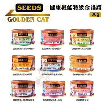 《24罐賣場》聖萊西Seeds惜時 GOLDEN CAT【特級金貓黃金貓罐/80g】 (8.7折)
