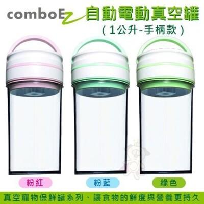 【ComboEZ】自動電動真空罐/保鮮/飼料桶(1公升-手柄款) 多種顏色可選 (8.7折)