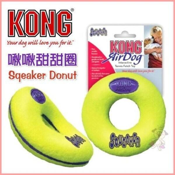 02151233美國kong啾啾甜甜圈asd3squeaker donut 抗憂鬱玩具s