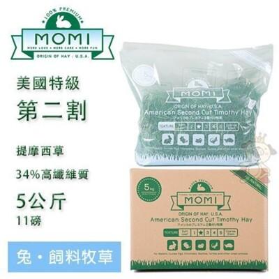 摩米MOMI特級二割提摩西牧草5kg(兔、天竺鼠適合) 34%高纖維質/濃厚草香 (8.6折)