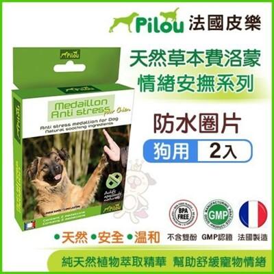 Pilou法國皮樂《天然草本費洛蒙 情緒安撫系列-防水圈片2入》狗適用 (8.8折)