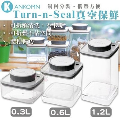 ANKOMN《TURN-N-SEAL真空保鮮盒-0.6L》密封保鮮盒 飼料桶 (8.7折)