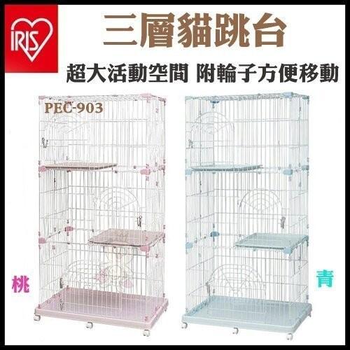 日本iris三層貓跳台-附輪子方便移動超大活動空間貓籠 pec-903