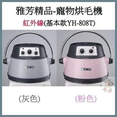 *WANG *雅芳精品-寵物烘毛機(基本款)YH-808T (8.7折)