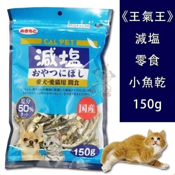 日本cal pet元氣王-減鹽1/2小魚乾 120g 貓零食