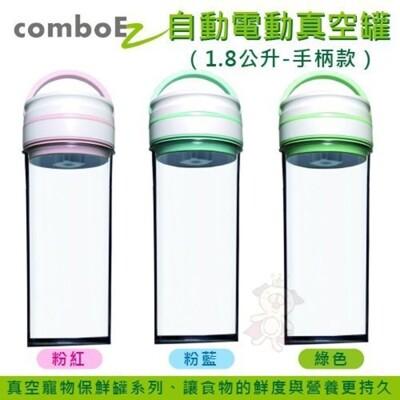 【ComboEZ】自動電動真空罐/保鮮/飼料桶(1.8公升-手柄款) 多種顏色可選 (8.7折)