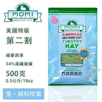 摩米MOMI特級二割提摩西牧草500g(兔、天竺鼠適合) 34%高纖維質/濃厚草香 (8.5折)