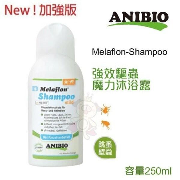 德國家醫anibiomelaflon-shampoo 強效驅蟲魔力沐浴露250ml