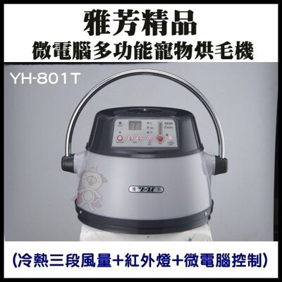*WANG *雅芳精品-YH-801T 微電腦多功能寵物烘毛機-(冷熱三段風量+紅外燈+微電腦控制) (8.7折)