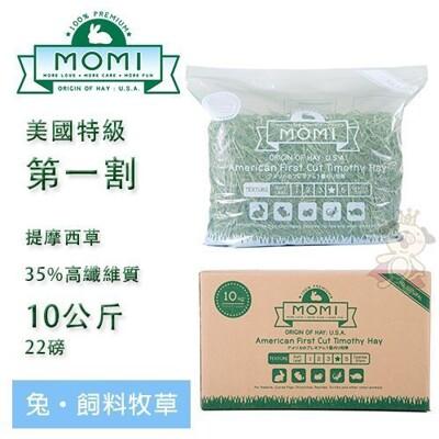 摩米MOMI特級一割提摩西牧草10kg(成兔、天竺鼠適合/可磨牙) 35%高纖維質初割牧草 (8.7折)
