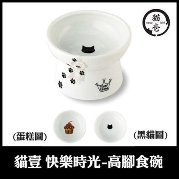 貓壹neco ichi 快樂時光-高腳食碗(蛋糕圖/黑貓圖)