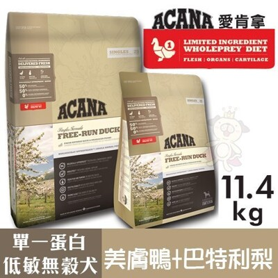 ACANA愛肯拿 單一蛋白低敏無穀配方(美膚鴨肉+巴特利梨)11.4kg.適合飲食較敏感的狗狗.犬糧 (9.4折)