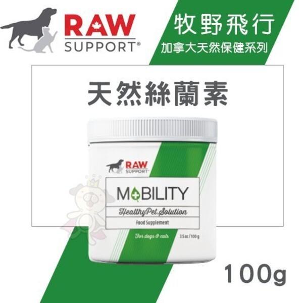 raw support牧野飛行 天然絲蘭素100g提升整體健康必須營養犬貓營養品