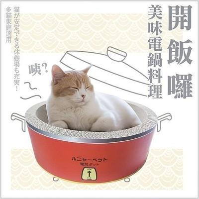 日本寵喵樂《創意設計款-五種造型》貓抓板/貓窩/睡窩 圓型 (1.9折)