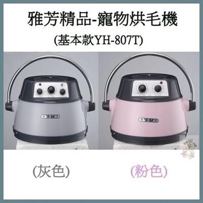 *WANG *雅芳精品-寵物烘毛機(基本款)YH-807T-(灰色/粉色) (8.7折)