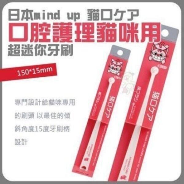 日本mind up 貓咪口腔護理貓咪用 超迷你牙刷