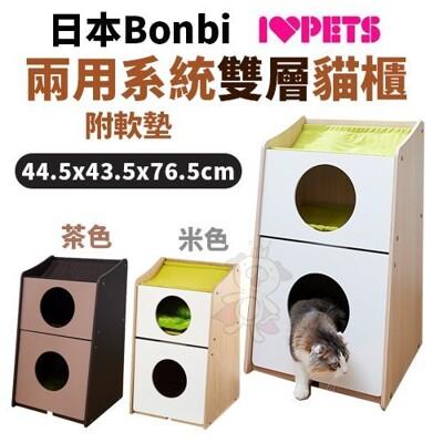 日本Bonbi《兩用系統雙層貓櫃(附軟墊)》貓跳台/貓櫃【BO75132茶│BO75133米】 (8.7折)