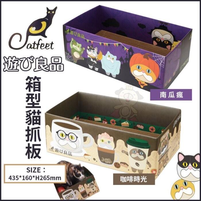catfeet遊玩良品 箱型貓抓板-南瓜瘋咖啡時光兩種可選 貓抓板