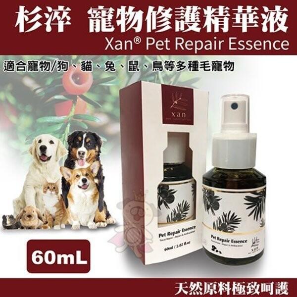 杉淬xan紅豆杉寵物修護精華液小動物狗貓皆適用 60ml/瓶