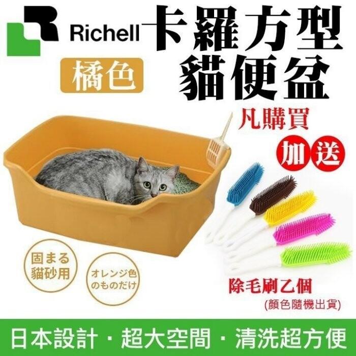 日本richell卡羅方型貓便盆-f40id橘56975