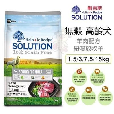新耐吉斯SOLUTION《超級無穀犬-高齡犬 羊肉配方》15公斤 狗飼料 (9.4折)