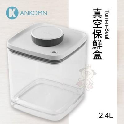 Ankomn Turn-n-Seal 真空保鮮盒 2.4L/盒 密封保鮮盒 飼料桶 (8.7折)