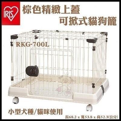 【特價活動】日本 IRIS棕色精緻上蓋可掀式貓狗籠RKG-700L_小型犬種/貓咪使用 (8.7折)