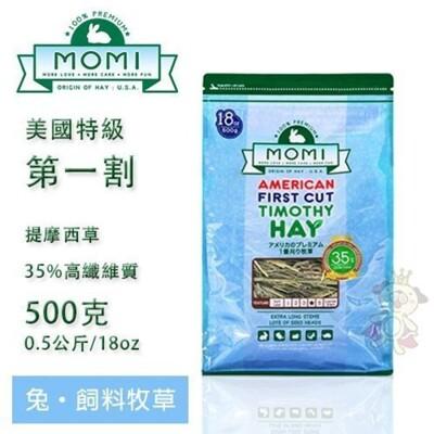 摩米MOMI特級一割提摩西牧草500g(成兔、天竺鼠適合/可磨牙) 35%高纖維質初割牧草 (8.5折)