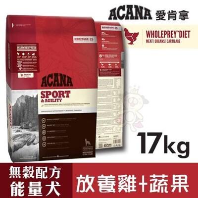 ACANA愛肯拿 能量犬無穀配方(放養雞肉+新鮮蔬果)17kg.高運動量/懷孕母成犬/幼犬.犬糧 (9.6折)