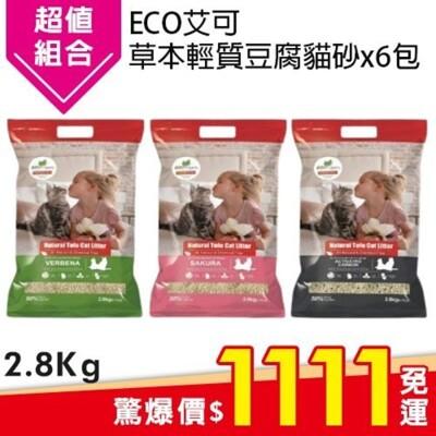【任選6包下殺1111】ECO艾可天然草本輕質型豆腐貓砂2.8kg(加量包).多種香味可選.貓砂 (8.7折)