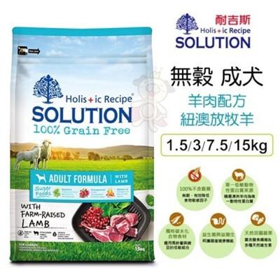 新耐吉斯SOLUTION《超級無穀犬-成犬 羊肉配方》15公斤 狗飼料 (9.6折)