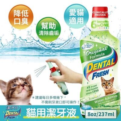 美國dental fresh潔牙白貓用-潔牙液8oz (8.8折)