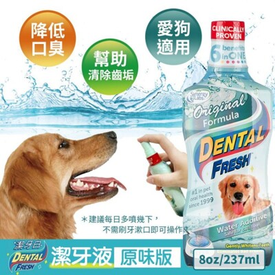 美國dental fresh潔牙白犬用-潔牙液(原味版)8oz (8.8折)
