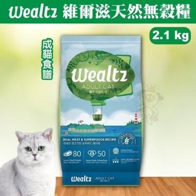 韓國Wealtz維爾滋《天然無穀糧-成貓食譜》2.1公斤WE00188 貓飼料 (8.6折)