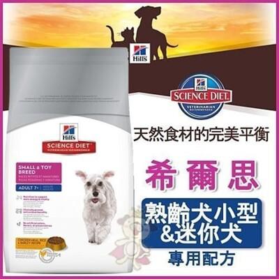 希爾思《熟齡犬小型及迷你犬配方》1.5kg【603833】 (9.2折)