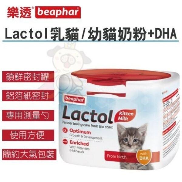 荷蘭樂透beapharlactol乳貓/幼貓奶粉+dha250g