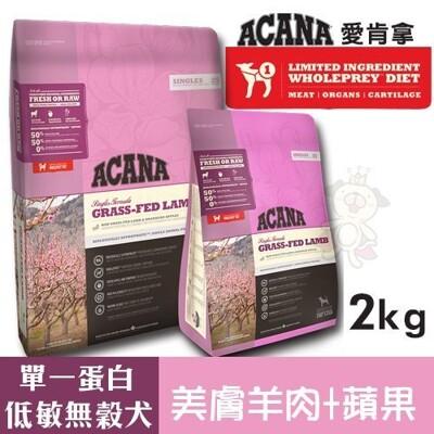 ACANA愛肯拿 單一蛋白低敏無穀配方(美膚羊肉+蘋果)2kg.適合飲食較敏感的狗狗.犬糧 (7.9折)