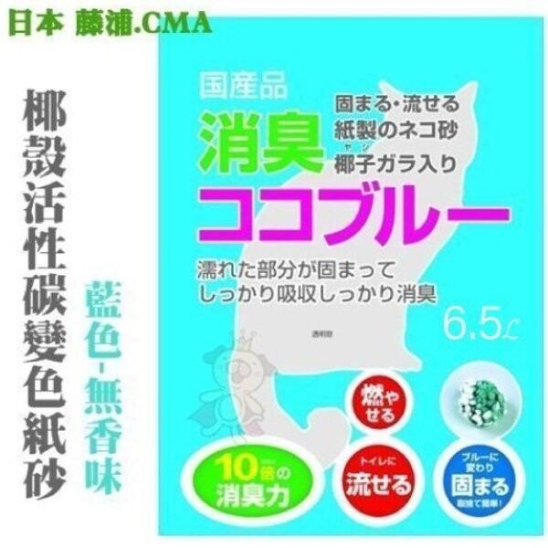 日本藤浦 椰殼活性碳變色紙砂(藍色-無香味)6.5l