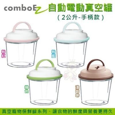 【ComboEZ】自動電動真空罐/保鮮/飼料桶(2公升-手柄款) 多種顏色可選 (8.7折)